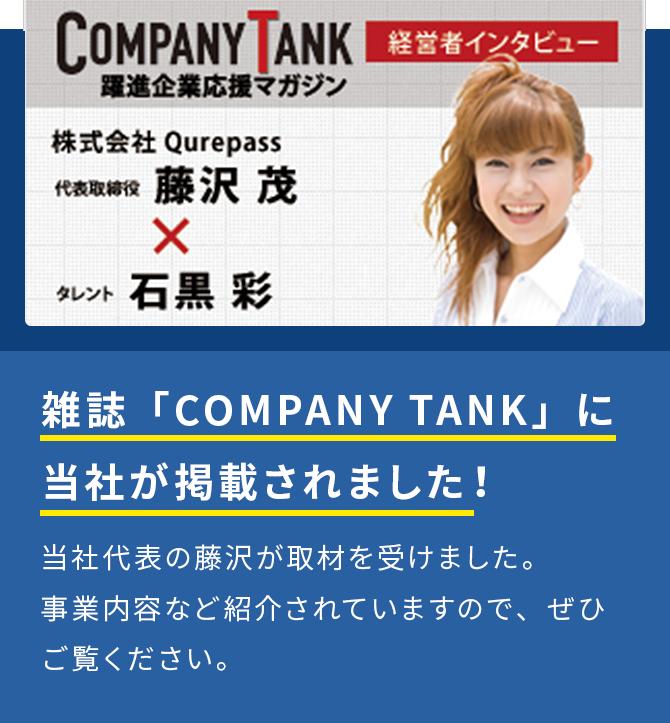 雑誌「COMPANY TANK」に当社が掲載されました!当社代表の藤沢が取材を受けました。事業内容など紹介されていますので、ぜひご覧ください。